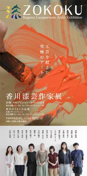香川県漆芸研究所